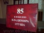 etush-85-2